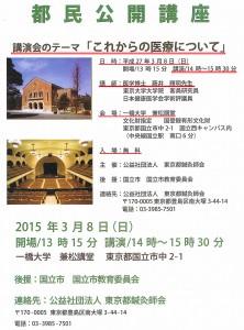 都民公開講座ポスター2015,03,08