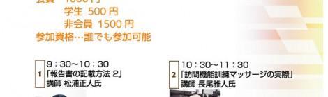 11/15日開催「在宅鍼灸医療推進の会」お知らせ