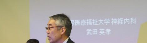 平成27年度東京都福祉保健局委託学術研修会の報告とアンケート集計