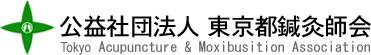 公益社団法人 東京都鍼灸師会
