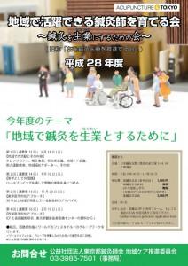 160424chiiki_care_tunen
