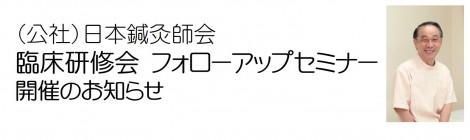 日鍼会『臨床研修会』『フォローアップセミナー』開催のお知らせ