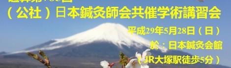 通算第785回日本鍼灸師会共催学術講習会(※全日学認定講習)