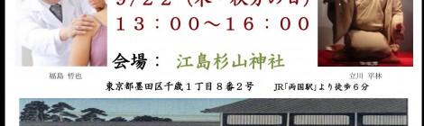 お灸フェスIn東京2016