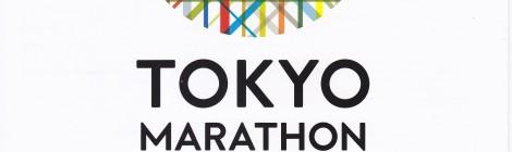 2017年東京マラソンボランテイア募集について