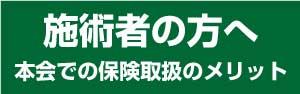 hoken_banner