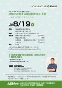170630seigyo-shinkyu2902