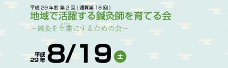 18thseigyo-shinkyu-banner