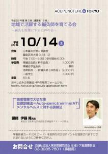 171014seigyo-shinkyu2903