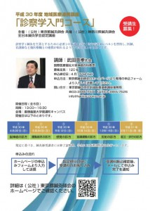 30年度診察学入門コースチラシ-001