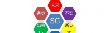 11月11日(日)SG学生交流会のお知らせ