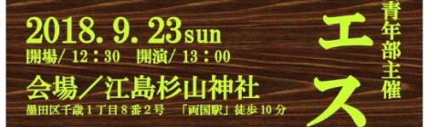 (公社)東京都鍼灸師会青年部主催『お灸フェス』