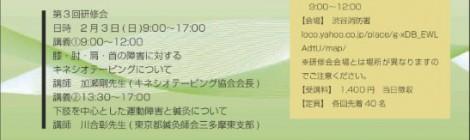 平成30年度 東京都鍼灸師会公認鍼灸スポーツトレーナー研修会のお知らせ