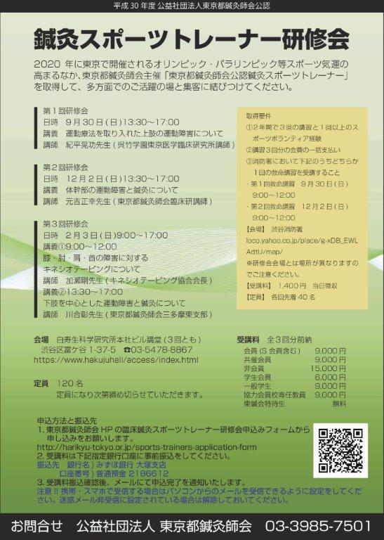 30nen-sports-trainer-chirashi-001