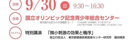 第12回日本小児はり学会学術集会in東京