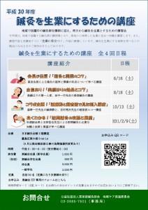 h30通年生業の会ちらし20181010-001 (1)