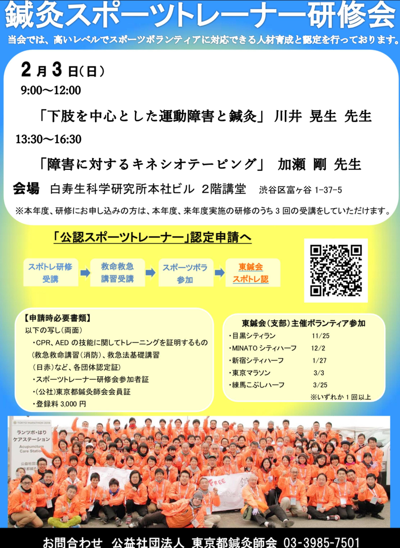 2月3日スポトレ研修会修正チラシ-001 (1)