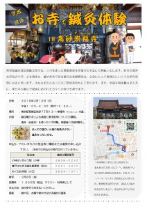 崇福寺2019125 (2)_pages-to-jpg-0001 (1)