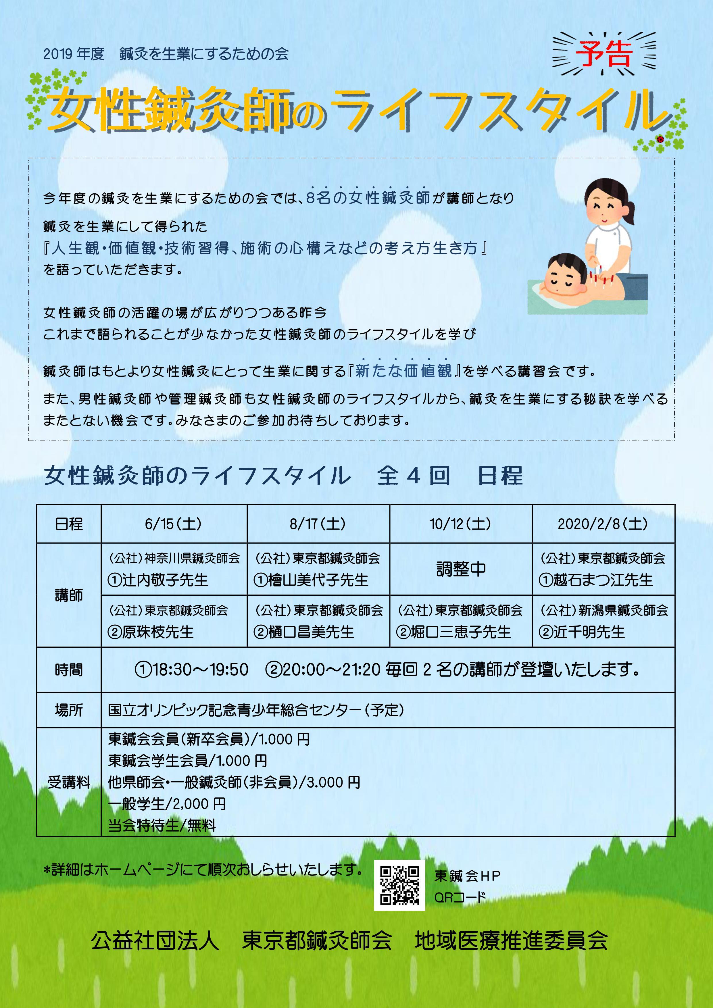 鍼灸を生業するための会越石先生氏名修正