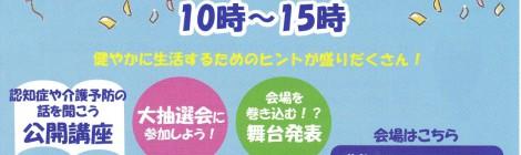 第4回葛飾健康フェスタ・いきいき元気フェスタ