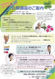 第4回葛飾健康フェスタチラシ裏面(公開講座)_page-0001