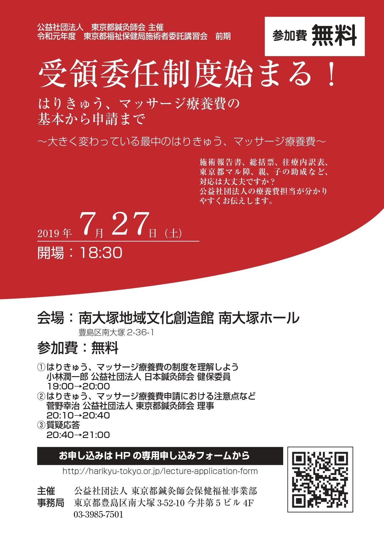 都委託講習会(療養費)チラシ_page-0001 (1)