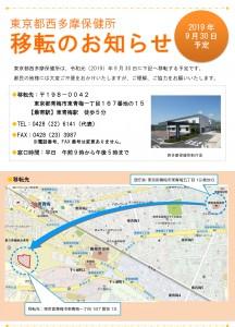 nishitama-hokenjo-moving