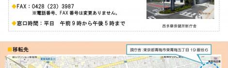 東京都西多摩保健所移転のお知らせ