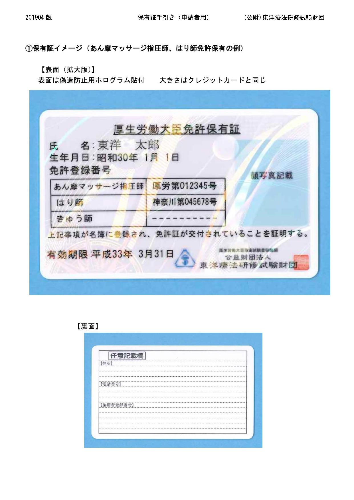 ①保有証イメージ_page-0001