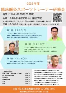 2019年度臨床鍼灸スポーツトレーナー研修会チラシ (002)