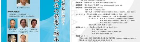 第47回日本伝統鍼灸学会学術大会東京大会のお知らせ