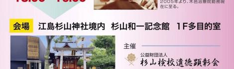 (公財)杉山検校遺徳顕彰会(和久田哲司理事長)が主催する。平成31年度・第3回学術講習会を下記の日程にて開催します