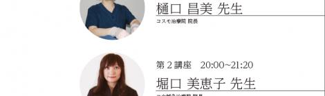 鍼灸を生業にするための講座・第三回「女性鍼灸師のライルスタイル」の講座開催案内