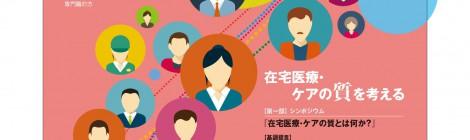 第 1 0 回 東 京 都 在 宅 医 療 推 進フォーラム 11/3(日・祝)開催
