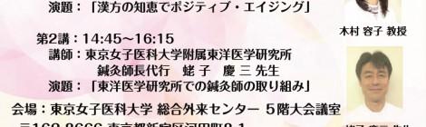 12/15日(日)令和元年度東京都福祉保健局委託施術者講習会(中期)