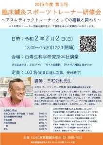 スポトレチラシ 三宅先生_page-0001 (1)