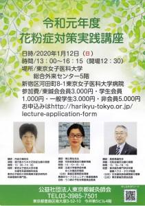 花粉症対策実践講座pdf_page-0001 (1)