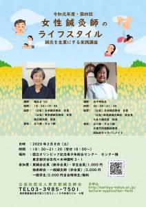 女性鍼灸師ライフスタイル修正_page-0001 (1)