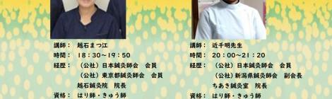 2020/2/8女性鍼灸師のライフスタイル講座