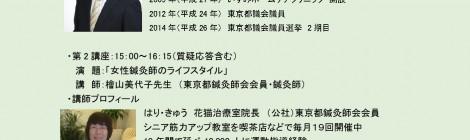 2020年2月9日(日)令和元年度【東京都福祉保健局委託講習会(後期)開催ご案内】
