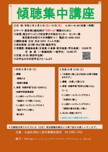 傾聴講座チラシ2_page-0001 (1)
