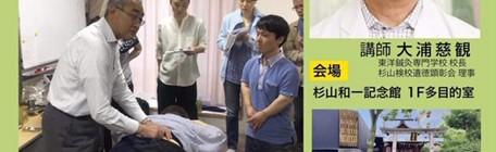 (公財)杉山検校遺徳顕彰会(和久田哲司理事長)が主催する。平成31年度・第6回学術講習会の下記の日程にて開催します