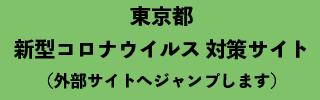 東京都新型コロナウイルス対策サイト