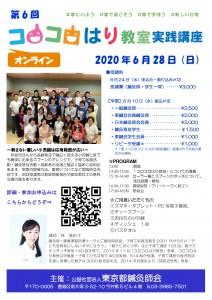 20200628コロコロはり教室実践講座チラシ最終_page-0001 (1)