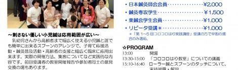 6/28日第6回コロコロはり教室実践講座のお知らせ