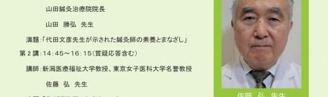 11/1(日)令和2年度東京都福祉保健局委託講習会(中期)のお知らせ