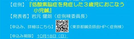 10/22(木)症例検討会を再開いたします。10/15(木)参加申し込み締め切り日です。