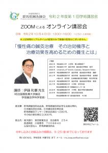 gunma_ito_20201004
