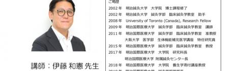 (公社)群馬県鍼灸師会 令和2年度 第1回学術講習会のお知らせ
