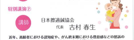 日本小児はり学会 第14回学術集会のお知らせ